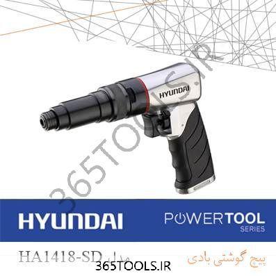 پیچ گوشتی بادی تفنگی هیوندای HA1418-SD